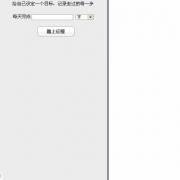 妙手写作软件 V1.0 最新版