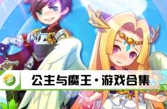公主与魔王・游戏合集