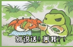 旅行青蛙表情包合集