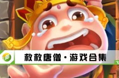 救救唐僧·游戏合集