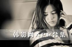 韩影网APP合集