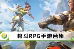 格斗RPG手游合集