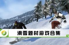 滑雪�}材游�蚝霞�