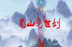 蜀山绝世剑五·游戏合集