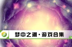 梦中之渊·游戏合集