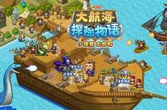大航海探险物语·游戏合集