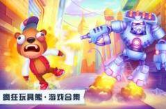 疯狂玩具熊·游戏合集