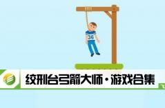 �g刑�_弓箭大��・游�蚝霞�