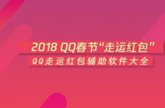 QQ走运红包辅助软件大全