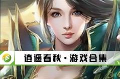 逍遥春秋·游戏88必发网页登入