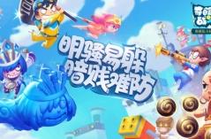 奇葩战斗家·游戏合集