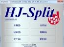 HJSplit(可自定义分割文件大小、分割文件速度快)V3.0汉化绿色免费版