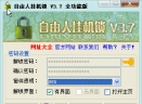 自由人挂机锁V3.7 简体中文绿色免费版