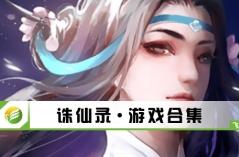 �D仙�・游�蚝霞�