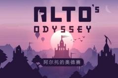 阿尔托的奥德赛·游戏合集
