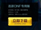 迅游DNF专用版V2.35.111.15060813 官方版