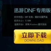 迅游DNF专用版 V2.35.111.15060813 官方版