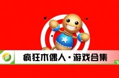 疯狂木偶人・游戏合集