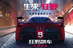 狂野飙车9传奇·游戏合集