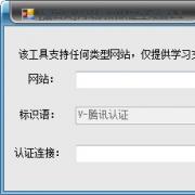 箫启灵网站腾讯认证生成器 V1.1 绿色版