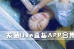 紫梦live直播APP合集