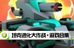 坦克进化大作战·10分3D游戏 合集