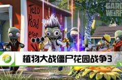 植物大战僵尸花园战争3·游戏合集