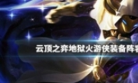 lol云顶之弈9.23地狱火游侠玩法攻略