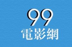 九九电影网APP合集