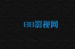 88影视网APP合集