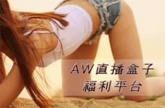 aw直播盒子福利平台