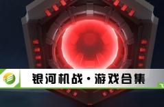 银河机战·游戏88必发网页登入