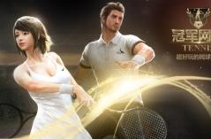 冠军网球·游戏合集