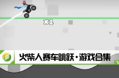 火柴人赛车跳跃·游戏合集