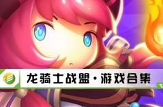 龙骑士战盟·游戏合集