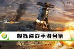 模拟海战手游合集