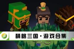 萌略三国・游戏合集