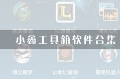 小鑫工具箱软件合集
