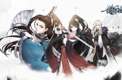 剑与江山·游戏合集
