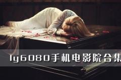 ly6080手机电影院合集