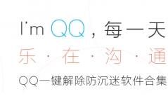 QQ一键解除防沉迷软件合集