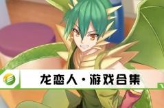 龙恋人·游戏合集