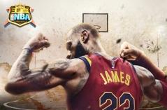 王者NBA・游戏合集