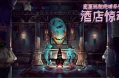 密室逃脱绝境系列8酒店惊魂·游戏合集