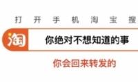 淘��app你�^�Σ幌胫�道的事玩法教程