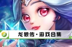 龙狼传·游戏合集
