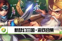 新梦幻三国・游戏合集