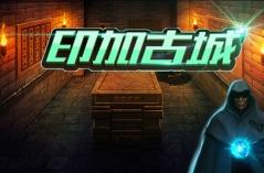 密室逃脱绝境系列7印加古城·游戏合集