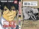 魔王Juvenile Remix  [1-5卷连载中][漫画]日本小学馆授权台湾中文版