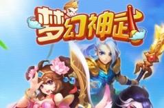 梦幻神武·游戏合集